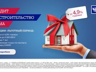 Кредитование от Почта Банк и ДОМ.рф